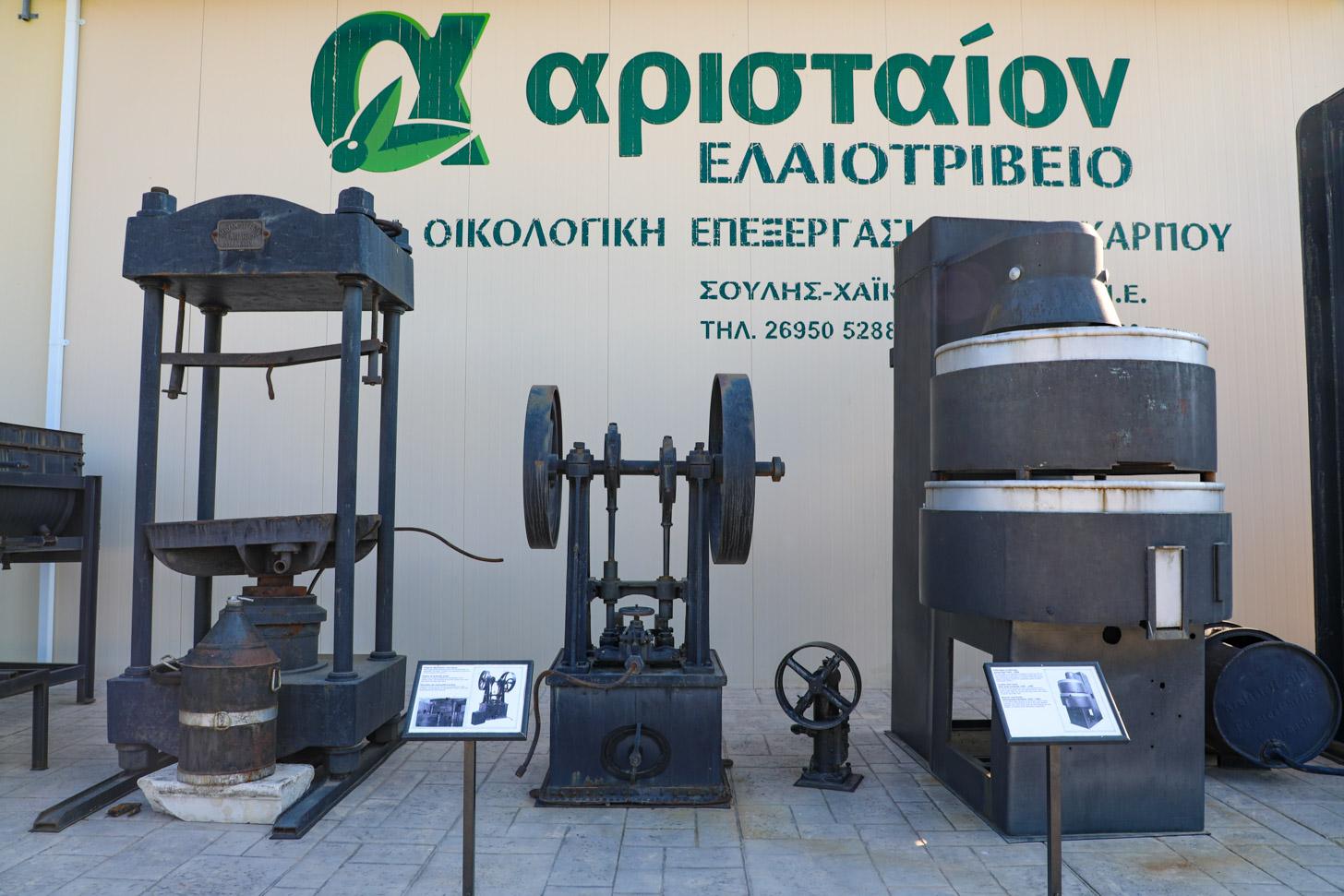 Olijfpersmuseum